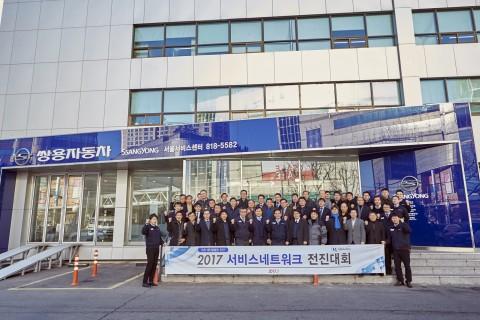 쌍용자동차, 2017년 서비스 네트워크 전진대회 실시