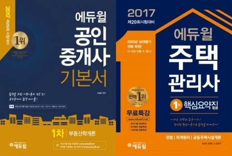 에듀윌, 빨리 합격하는 주택관리사·공인중개사 교재 출간