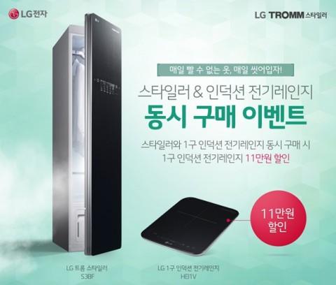 LG전자, 1구 인덕션 전기레인지 할인 이벤트 실시