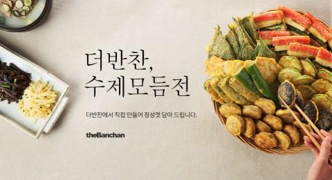 동원홈푸드, HMR 전문 온라인몰 '더반찬'·'설날맞이 명절음식 기획전' 진행