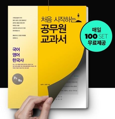 에듀윌, 9급공무원 첫 걸음 '공무원 교과서' 매일 100세트 무료 배포