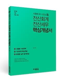 에듀윌, 전산세무회계·재경관리사 단기 합격 과정 오픈
