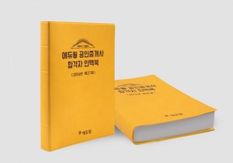 에듀윌, '제27회 공인중개사 합격자 인맥북' 출시