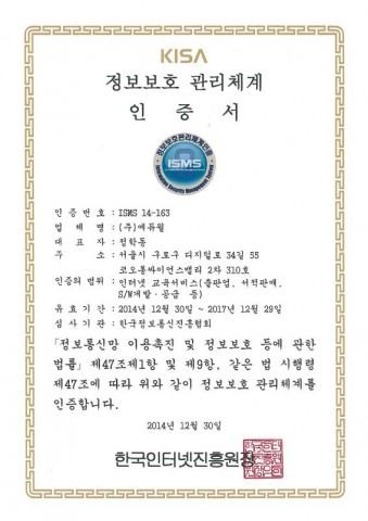 에듀윌 인강 서비스, '정보보호관리체계' 인증 획득