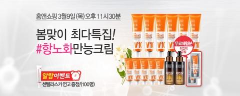 BRTC, 항노화만능크림 봄 특집 홈앤쇼핑 방송 확정