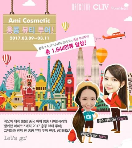 """아미코스메틱, 홍콩 팸투어 1,644만 조회 수 달성… """"왕홍 마케팅 집중"""""""