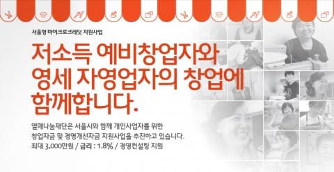 열매나눔재단, 1.8% 초저금리로 영세 자영업자 창업 자금 지원