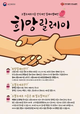 한국조혈모세포은행협회, '조혈모세포 기증 인식 개선 희망릴레이 캠페인' 실시