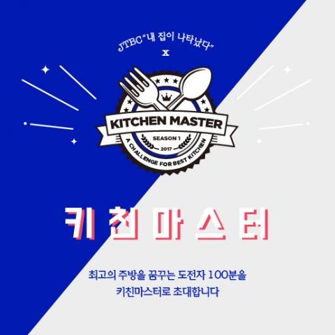 리빙한국, '키친마스터 1기' 대표 후원사로 참여
