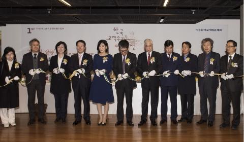 한국교직원공제회, '제1회 한국교직원미술대전 전시회' 성황리 개막