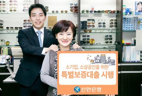 신한은행, 서울신용보증재단과 업무협약 실시