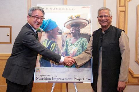 노벨 평화상 수상자 유누스 교수, 아지노모토의 지속 가능한 사회 사업 찬사