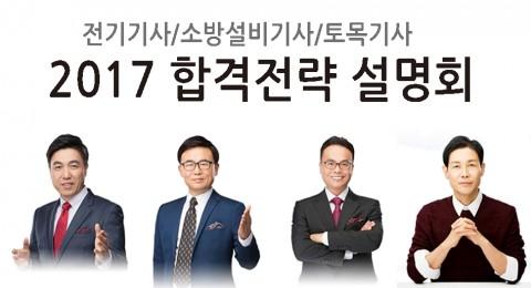 에듀윌, 전기기사·소방설비기사·토목기사 합격전략 설명회 개최