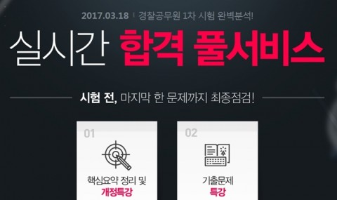에듀윌, 2017 경찰공무원 '실시간 합격 풀서비스'로 가답안 공개