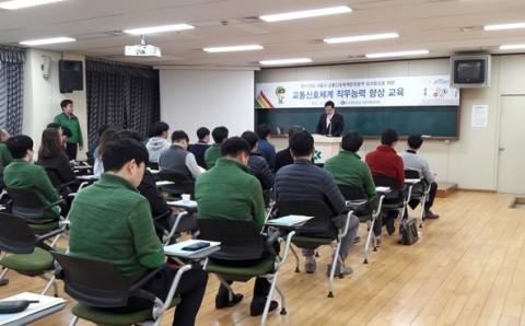 도로교통공단 서울지부, 직무능력 향상 교육 시행