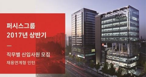 퍼시스그룹, 상반기 신입(일반/영업관리) 및 경력사원 공개 채용
