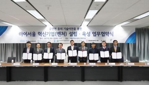 서울산업진흥원, 하이서울 혁신기업 육성으로 신성장 이끈다