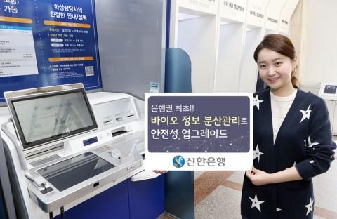 신한은행, 시중은행 최초로 바이오 정보의 일부를 금융결제원에 분산 보관해 안정성 업그레이드