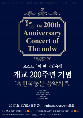 빈 국립음대 한국동문 음악회, 27일 예술의전당에서 개최