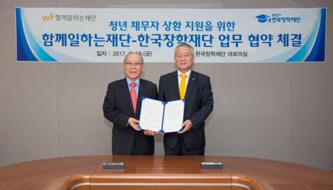 한국장학재단, 저소득층 학자금 상환지원에 나서