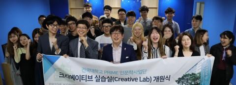 건국대 프라임 인문학사업단, '학생실습공간' 크리에이티브 실습실 오픈