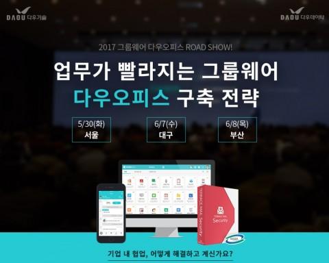 다우기술, 그룹웨어 '다우오피스' 로드쇼 개최