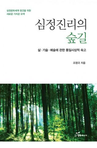 도서출판 행복에너지, 세계일보 조형국 박사의 '심정진리의 숲길' 출간