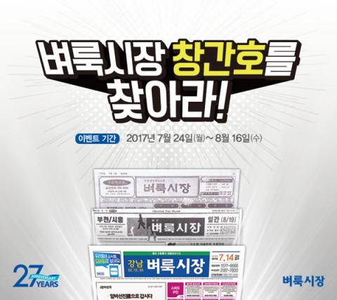 미디어윌, 창립 27주년 기념 '벼룩시장 창간호 찾기' 이벤트 실시