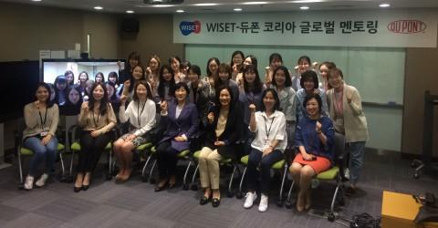 한국여성과학기술인지원센터, '위셋 글로벌 멘토링' 여학생들 듀폰코리아 울산공장 방문