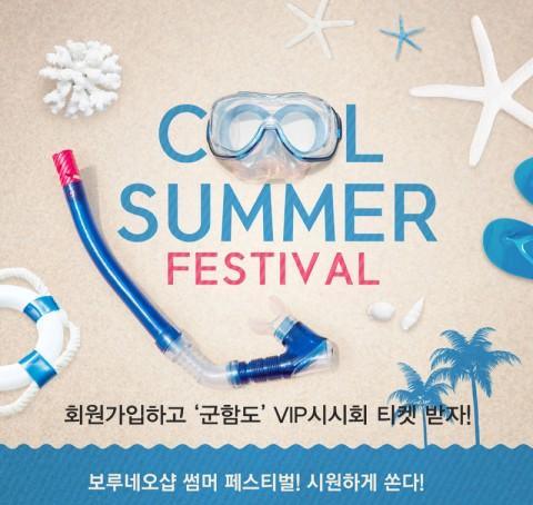 보루네오가구, 'COOL SUMMER FESTIVAL' 프로모션 실시