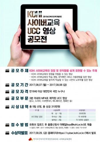 한국보건복지인력개발원이 국민과 소통을 위해 KOHI 사이버교육 UCC 영상 공모전을 실시한다