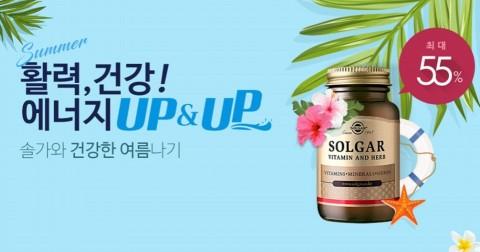 한국솔가, 공식 온라인 몰 '솔가몰'에서 31일까지 최대 55% 할인 이벤트 진행