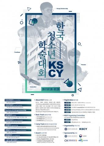 연세대학교 소셜이노베이션센터, '제8회 한국청소년학술대회 KSCY' 28일 개최