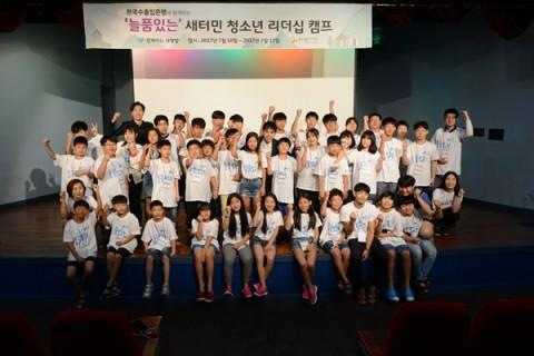 한국수출입은행-함께하는 사랑밭, 새터민 청소년 리더십 캠프 실시