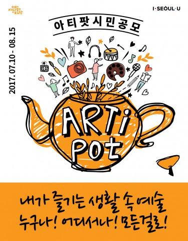 서울문화재단, 내가 즐기는 생활 속 예술 '아티팟 ARTipot' 시민 공모