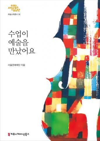 서울문화재단, '수업이 예술을 만났어요' 예술 교육 총서 출간