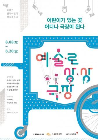 서울문화재단, 어린이를 위한 '예술로 상상극장' 개최