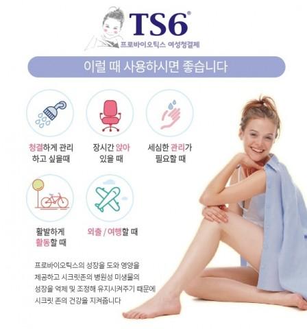 디엔에이메디컬코리아, TS6 프로바이오틱 여성청결제 국내 최초 출시