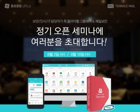 다우기술, 매월 2회 그룹웨어 및 메일보안 정기 오픈 세미나 개최