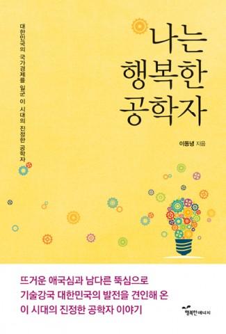 도서출판 행복에너지, 서울대학교 명예교수 이동녕의 '나는 행복한 공학자' 출간