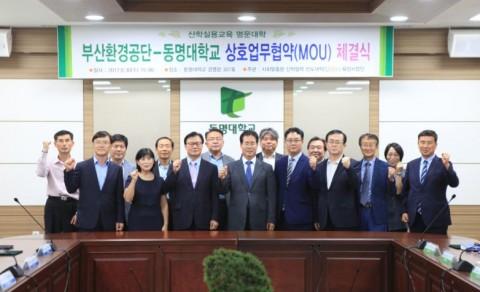 동명대-부산환경공단, 30일 교류협력 체결