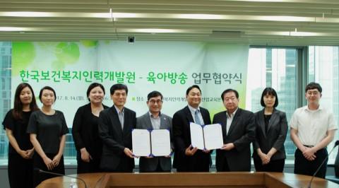 한국보건복지인력개발원이 아동안전사고 예방교육 활성화를 위해 육아방송과 업무협약을 체결했다