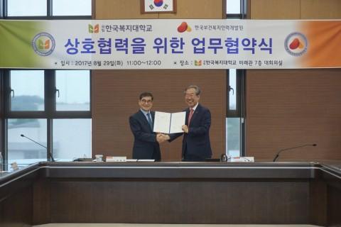 한국보건복지인력개발원-한국복지대학교, 인재양성·일자리 창출 위한 업무협약 체결