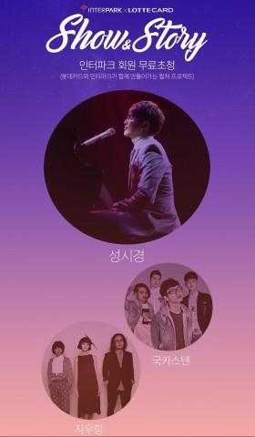 인터파크, 롯데카드 구매 고객에 성시경·국카스텐·자우림 콘서트 무료 초청 이벤트 실시