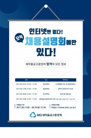 새마을금고중앙회 신입직원 채용설명회 포스터