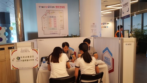도로교통공단 서울지부, 2017 서울시 특성화고 직무박람회 참가