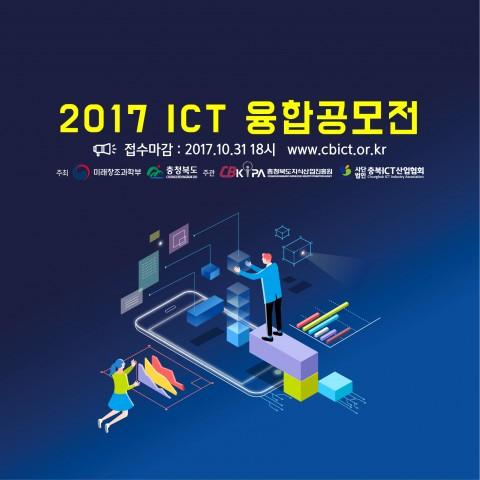충북지식산업진흥원과 충북ICT산업협회가 공동으로 2017년 ICT융합 공모전을 개최한다