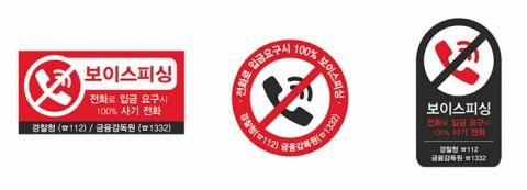 신일산업, 인천지방경찰청과 함께 보이스피싱 예방 활동 진행