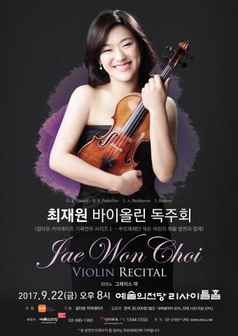 최재원 바이올린 독주회가 22일 예술의전당에서 개최된다. 사진은 바이올린 독주회 포스터