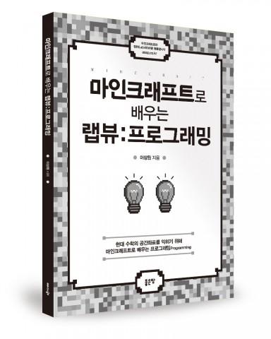 마인크래프트로 배우는 랩뷰:프로그래밍, 이상원 지음, 좋은땅 출판사, 64쪽, 1만2천원